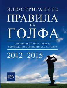 randa_golf_rules_illustrated_bg